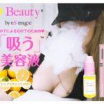 吸う美容液プラスビューティーの吸い方・口コミと効果をチェック!