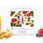 生姜も入った生スムージー♡|季節のフルーツ&生姜の生スムージーの効果は?