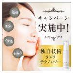 オールインワン美容液イシュタールの口コミや成分は? 日本人のためのオールインワン