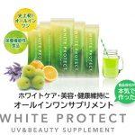 ドリンクタイプの飲む日焼け止めWHITE PROTECT(ホワイトプロテクト)は効果なし?
