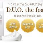 D.U.O.ザフォームの悪い口コミとは? 炭酸泡洗顔の効果は本当?