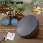 国産の竹塩石鹸【ジュゲン竹塩石鹸プレミアム】口コミと効果は本当?