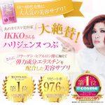 IKKOさんおすすめの美容サプリメント【ハリジェンヌつぶ】は効果ある?